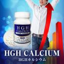 HGH Calcium(HGHカルシウム)送料無料3個セット